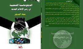 الدبلوماسية الشعبية للمديفر أحدث الإصدارات في القاهرة الدولي للكتاب