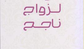 جديد الشيخ اليوسف: عشر قواعد لزواج ناجح