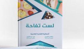 """مشاعل الكربي ولين عبدالكريم مؤلفتا كتاب """"لست تفاحة"""" في حوار معي عن التغذية ونصائح صحية للوقاية من مرض كورنا ."""