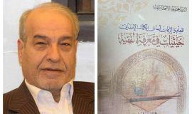 اصدار جديد لآية الله سماحة السيد محمد رضا الأحمد السلمان من علماء مدينة المبرز بالأحساء  قدم له الأستاذ علي دهيني