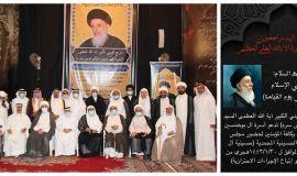 مراسم عزاء آية الله المرجع الكبير السيد محمد سعيد الحكيم (رحمه الله)