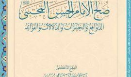 صدر حديثاً للشيخ اليوسف: صلح الإمام الحسن المجتبى (ع) بحلة قشيبة ومزيدة