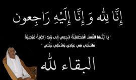 عميد أسرة المسيري وخطيب المنبر الحسيني بالمنطقة الشرقية في ذمة الله تعالى