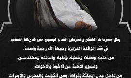 """رسالة شكر على تعزية من سماحة اية الله السيد محمد رضا السلمان """"ابو عدنان """""""