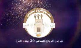 لوحة السعودية - أوبريت تراتيل النخيل